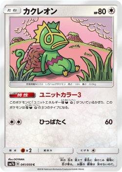 【ポケモンカードゲーム】カクレオン【C】SM7b