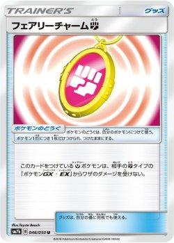 【ポケモンカードゲーム】[グッズ]フェアリーチャーム闘【U】SM7b