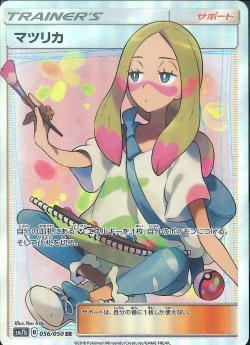 【ポケモンカードゲーム】[サポート]マツリカ【SR】SM7b