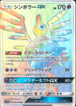 【ポケモンカードゲーム】シンボラーGX【HR】SM7b
