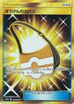 【ポケモンカードゲーム】[グッズ]ぼうけんのカバン【UR】SM7b
