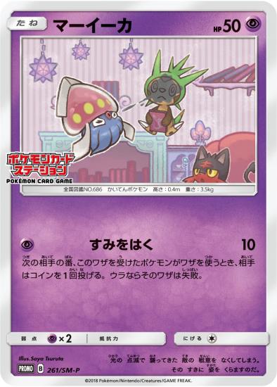 【ポケモンカードゲーム】マーイーカ 【PROMO】 261/SM-P