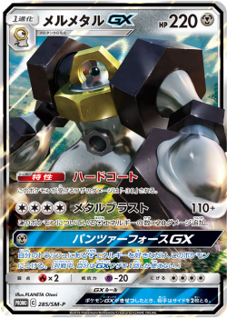 【ポケモンカードゲーム】メルメタルGX 【PROMO】 285/SM-P