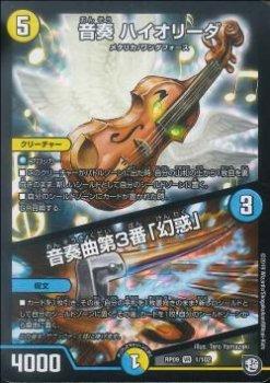 多色 音奏ハイオリーダ/音奏曲第3番「幻惑」 DMRP-09