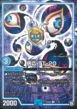 感応 TT-20 U
