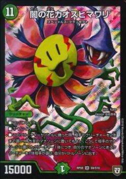 闇の花カオスヒマワリ SR