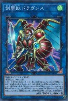 剣闘獣ドラガシス スーパー