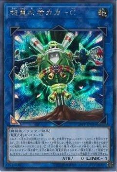 超重武者カカ-C シークレット