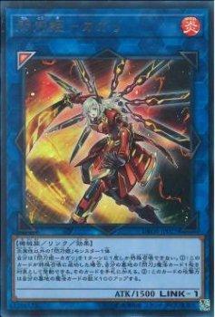 閃刀姫-カガリ ウルトラ