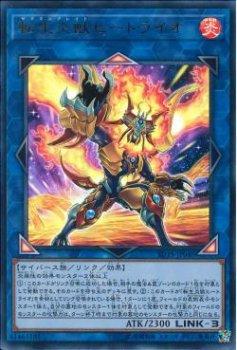 転生炎獣ヒートライオ ウルトラ