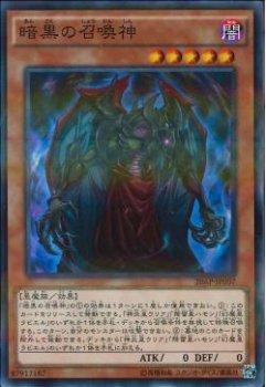 暗黒の召喚神 P-スーパー