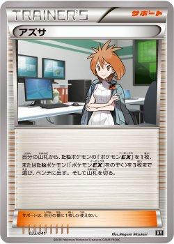 【ポケモンカードゲーム】アズサ