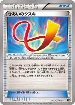 【ポケモンカードゲーム】きあいのタスキ