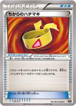 【ポケモンカードゲーム】ちからのハチマキ