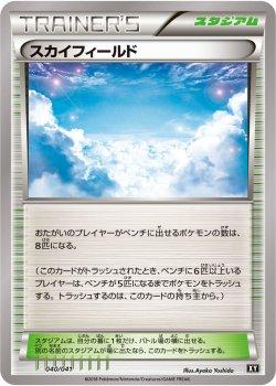 【ポケモンカードゲーム】スカイフィールド