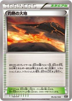 灼熱の大地