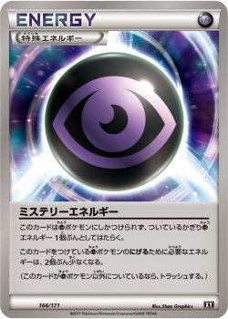 【ポケモンカードゲーム】ミステリーエネルギー