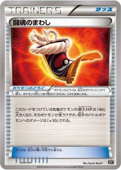 【ポケモンカードゲーム】闘魂のまわし