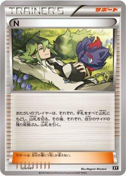 【ポケモンカードゲーム】N