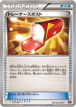 【ポケモンカードゲーム】トレーナーズポスト