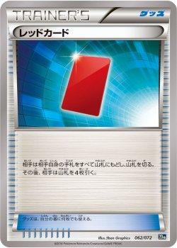 【ポケモンカードゲーム】レッドカード