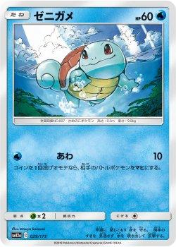 【ポケモンカードゲーム】ゼニガメ