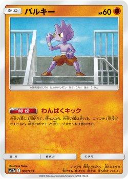 【ポケモンカードゲーム】バルキー