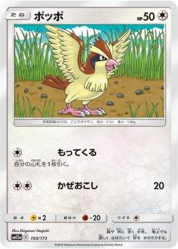 【ポケモンカードゲーム】ポッポ