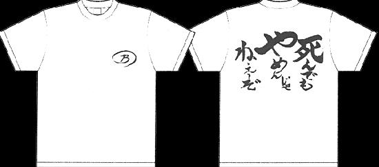 「死んでもやめんじゃねぇ〜ぞ」Tシャツ 限定品