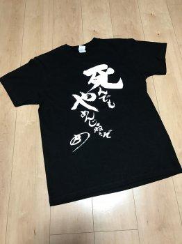 新「死んでもやめんじゃねぇ〜ぞ」Tシャツ