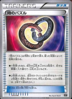 【ポケモンカードゲーム】時のパズル