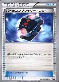 【ポケモンカードゲーム】バトルコンプレッサー フレア団ギア