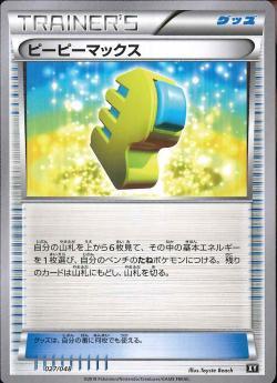 【ポケモンカードゲーム】ピーピーマックス