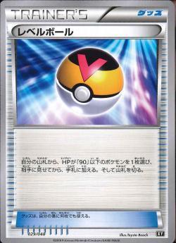 【ポケモンカードゲーム】レベルボール