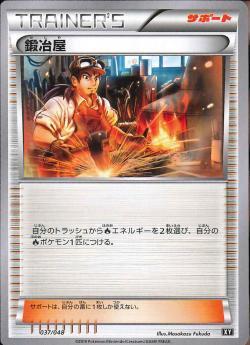 【ポケモンカードゲーム】鍛冶屋