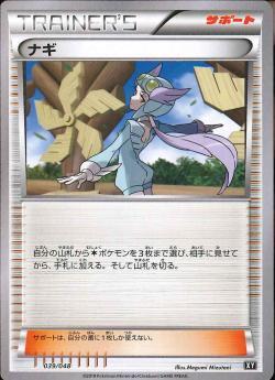 【ポケモンカードゲーム】ナギ