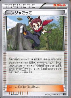 【ポケモンカードゲーム】ニンジャごっこ