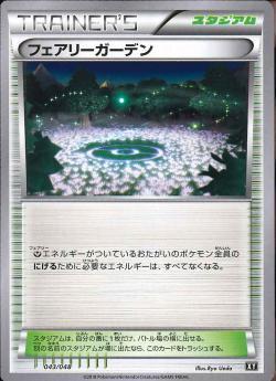 【ポケモンカードゲーム】フェアリーガーデン