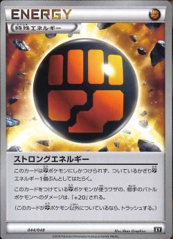 【ポケモンカードゲーム】ストロングエネルギー