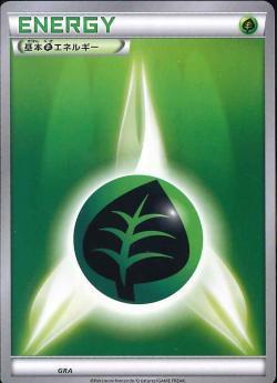 【ポケモンカードゲーム】基本草エネルギー