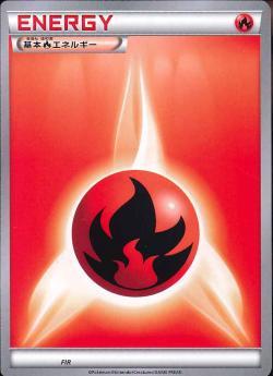 【ポケモンカードゲーム】基本炎エネルギー