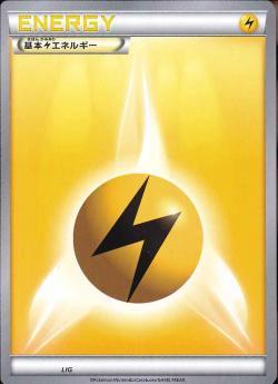 【ポケモンカードゲーム】基本雷エネルギー