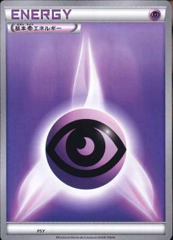 【ポケモンカードゲーム】基本超エネルギー