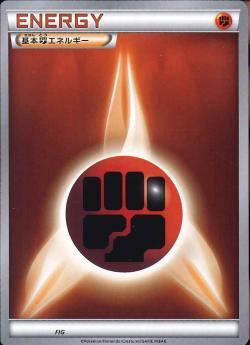 【ポケモンカードゲーム】基本闘エネルギー