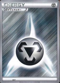 【ポケモンカードゲーム】基本鋼エネルギー