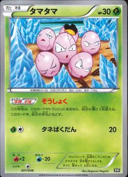【ポケモンカードゲーム】タマタマ