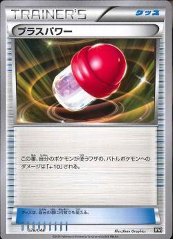 【ポケモンカードゲーム】プラスパワー