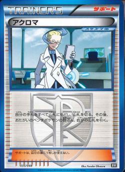 【ポケモンカードゲーム】アクロマ