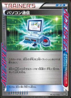 【ポケモンカードゲーム】パソコン通信
