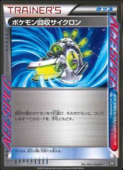 【ポケモンカードゲーム】ポケモン回収サイクロン